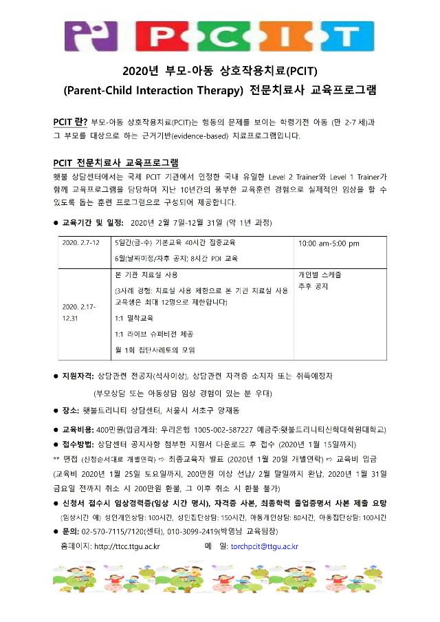 2020교육 홍보지.pdf_page_1.jpg